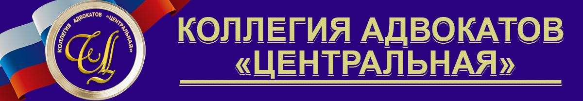 Адвокаты профессиональные юристы Чебоксары Чувашской Республики
